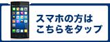 スマホの方はこちらをタップ 電話番号:0120002857